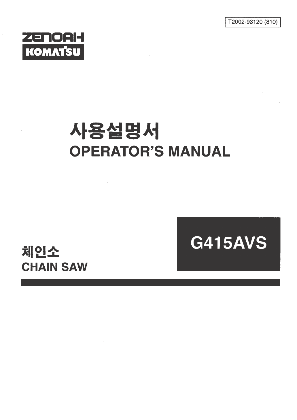 Zenoah Chainsaw G415AVS manual